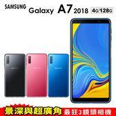 Samsung A7 2018 贈64G記憶卡+側翻皮套+9H玻璃貼 4G/128G 智慧型手機 24期0利率 免運費