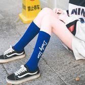 高幫長襪子女韓版學院風ulzzang街頭嘻哈男中筒襪潮流 黛尼時尚精品