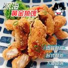 黃金魚塊(500g/包)