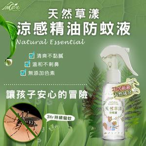 【Incare】天然草漾涼感精油防蚊液 優惠四入組