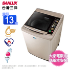 SANLUX三洋媽媽樂13Kg單槽超音波洗衣機 SW-13NS6A~含基本安裝+舊機回收