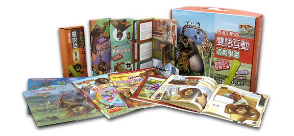 書立得-馬達加斯加雙語互動遊戲學園+功夫熊貓腦力大開發+智慧光筆1支