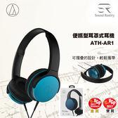 【94號鋪】鐵三角攜帶式耳機AR1-藍色