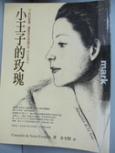 【書寶二手書T1/傳記_HBA】小王子的玫瑰_康綏蘿