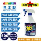 快搶~ 沒貨囉! Asahipen新日本一番 磁磚縫/浴室/水泥牆壁用去霉除垢劑 500ml