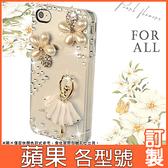 HTC U20 5G Desire21 20 pro 19s 19+ U19e U12+ life 珍珠花芭蕾女孩 手機殼 水鑽殼 訂製