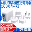 美標、歐標、英標、澳標,4種規格插頭任意替換 發光面板方便夜間使用 QC3.0及Type-C快速充電