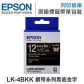 EPSON C53S654441 LK-4BKK 緞帶系列黑底金字標籤帶(寬度12mm)/適用 LW-200KT/LW-220DK/LW-400/LW-Z900