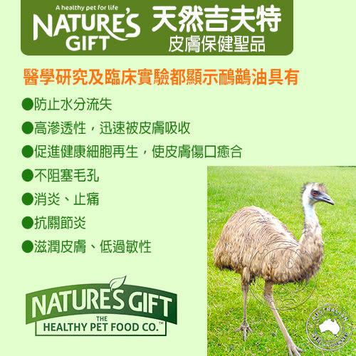 【培菓平價寵物網】澳洲Gift天然吉夫特《成犬護膚亮毛狗糧飼料》羊肉糙米20kg(白色外袋繁殖包)