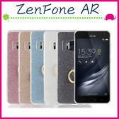 Asus ZenFone AR ZS571KL 閃粉背蓋 全包邊手機套 指環保護殼 TPU保護套 輕薄手機殼 亮粉後殼