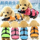 狗狗救生衣 救生衣小中大型犬寵物狗狗貓咪衣服游泳衣寵物用哦泰迪比熊救生衣 現貨