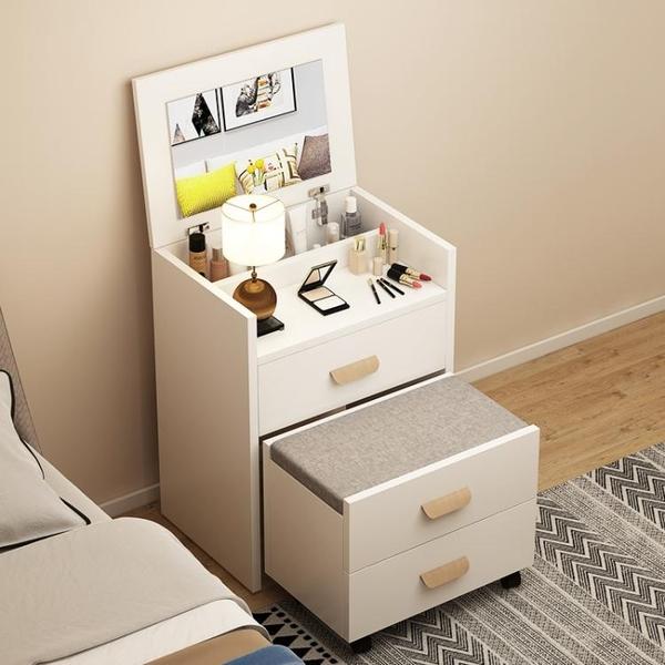 化妝桌 梳妝台臥室小戶型翻蓋多功能化妝桌床邊櫃儲物櫃床頭櫃收納櫃一體AQ 有緣生活館