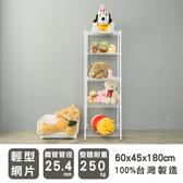 【dayneeds】輕型60x45x180公分五層烤白收納鐵架