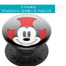 米奇琺瑯瓷【PopSockets 泡泡騷二代 PopGrip】 美國 No.1 時尚手機支架