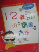 【書寶二手書T9/國中小參考書_QXW】12歲以前的讀書方法_吳左傑, 李貞華