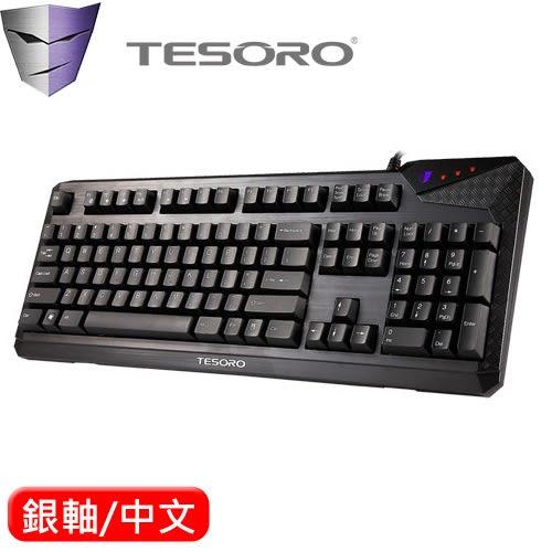 TESORO Durandal 杜蘭朵劍機械式鍵盤 銀軸中文