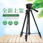 相機三腳架 三腳架單眼照相機微單尼康索尼佳能相機三腳架攝影攝像架三角架手機直播支架T 1色