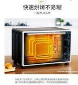 電烤箱家用烘焙多功能全自動蛋糕33升小型迷妳 愛麗絲igo220V