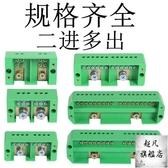 電線連接器 二進八出接線盒電表分線器家用分線盒8出帶接線端子排220V配電箱-10週年慶