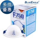 【醫碩科技】藍鷹牌 F-750改良版工業防塵口罩 微細粉塵 氣密性佳 20片/盒