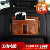 粘貼式汽車座椅背置物盒車內用品車載手機架儲物袋多功能收納袋 DJ11377『易購3c館』
