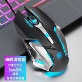 滑鼠 鼠標有線靜音機械電競游戲專用發光無聲usb聯想戴爾電腦【快速出貨八折搶購】