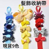 現貨9色 髮飾的家 手工製 髮飾收納帶/髮夾專用.皇冠螺紋帶-果漾妮妮【E4088】