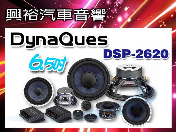 【DynaQuest 】旗艦級6.5吋分離式二音路車用喇叭DSP-2620*公司正品貨