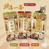 燒鳥一番《貓咪下午茶時刻》25~30gX3包入 貓肉條 貓咪零食 貓咪點心 獎勵