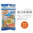 強力乾燥劑 重複使用 日本製 除濕劑 除濕包《生活美學》