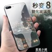 蘋果7plus手機殼7p新款iphone7潮牌8plus男女款8p硅膠玻璃八6s七6 藍嵐