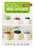 100%療癒の神奇植物:食蟲植物 × 多肉植物 × 空氣鳳梨の完全種植手札