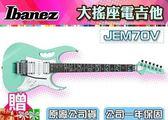 【小麥老師 樂器館】買1送12!!IBANEZ JEM70V Steve Vai 代言 電吉他 限量優惠中