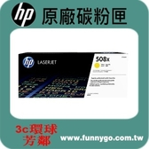 HP 原廠黃色碳粉匣 高容量 CF362X (508X)