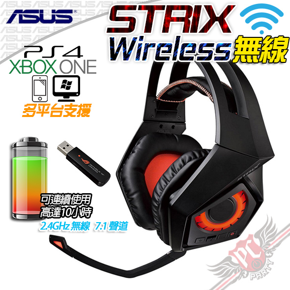 [ PC PARTY ] 華碩 ASUS 梟鷹 ROG Strix Wireless 7.1 無線電競耳機 支援PS4