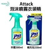 日本【花王】 ATTACK泡沫衣領精 補充包250ml