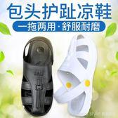 優質黑白包頭護趾無塵防靜電拖鞋防滑底結實有彈力拖鞋男女款 LannaS