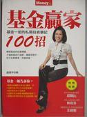 【書寶二手書T2/基金_HAJ】基金贏家100招-基金一姐的私房投資筆記_趙靖宇
