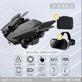 航拍器 兩塊電池遙控飛機無人機高清航拍專業4k玩具迷你小型折疊飛行器【快速出貨八折鉅惠】