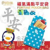 PUKU 藍色企鵝 平安符保護袋(2入)(4種款式)