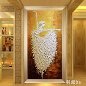 仙境5D鉆石畫滿鉆臥室芭蕾舞蹈鉆石繡客廳玄關歐式貼鉆十字繡豎版浮雕畫 PA5894『科炫3C』
