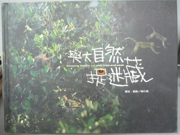 【書寶二手書T8/動植物_E19】與大自然捉迷藏_徐仁修