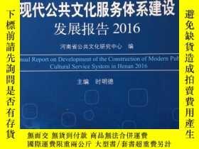 二手書博民逛書店罕見!河南省現代公共文化 體系建設發展報告2016Y226277