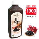 【祖傳配方】洛神 烏梅汁1000ml /大罐