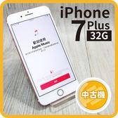 【中古品】iPhone 7 PLUS 32GB