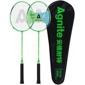羽毛球雙拍 初學者業余娛樂套裝成人耐打型運動健身2支裝