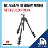 Manfrotto 曼富圖 MT190CXPRO4 新190 系列 碳纖維 四節 腳架 適 風景 人像 攝影 晶豪泰