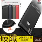 碳纖維 小米 Mix 2S 手機殼 MI小米 mix 2s 拉絲紋 防摔 抗震 四角氣墊 保護套 手機殼 保護殼 手機套 K7
