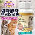 【培菓平價寵物網】吉沛思Zippets》貓咪酵母酵素保健粉-80g
