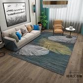 簡約客廳茶幾毯房間床邊毯家用【時尚大衣櫥】